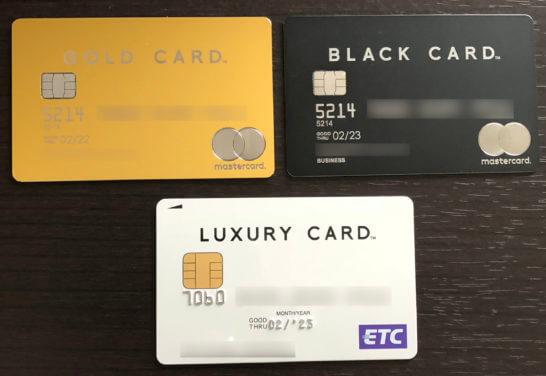 2枚のラグジュアリーカードとETCカード
