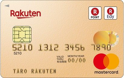 楽天ゴールドカード(Mastercard)
