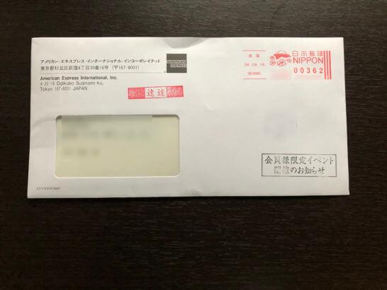 アメックスの東京花火大会のクーポンが入った封筒