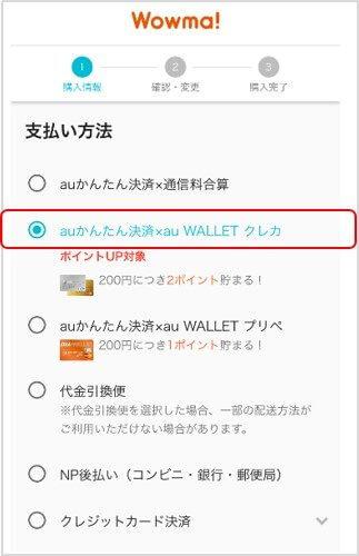 支払い方法画面