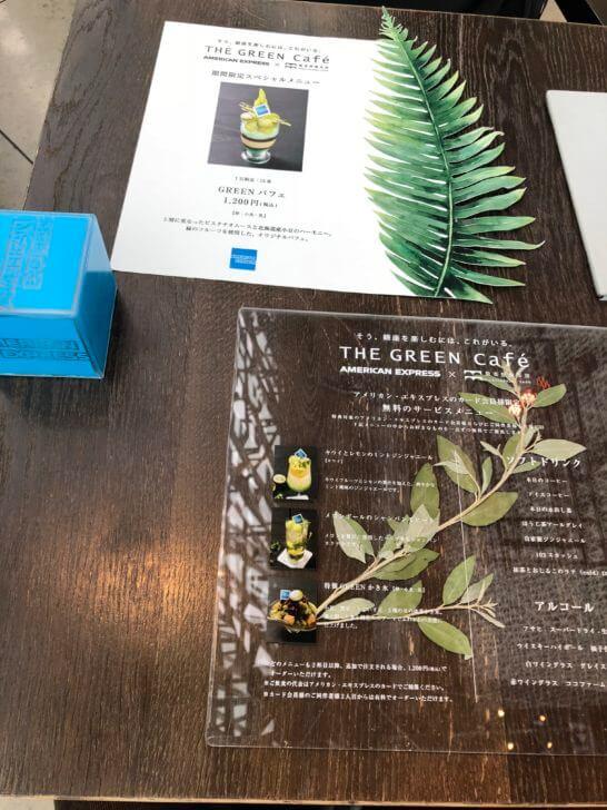 The Green Cafeのアメックス会員限定メニュー、1つ無料特典のラインナップ