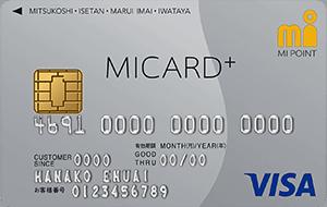 エムアイカードプラス(Visa)