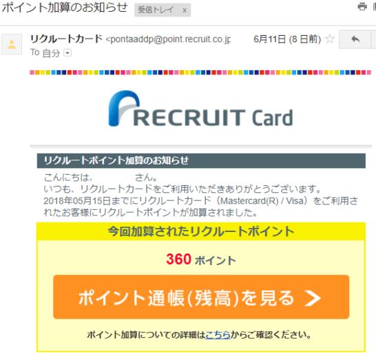 リクルートカード(Visa・Mastercard)のポイント加算お知らせメール