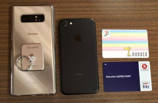 おサイフケータイ、Apple Pay搭載iPhone、nanacoカード、楽天Edy