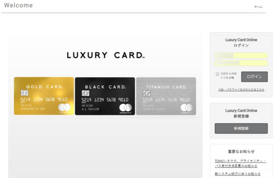 ラグジュアリーカードの会員サイト「Luxury Card Online」