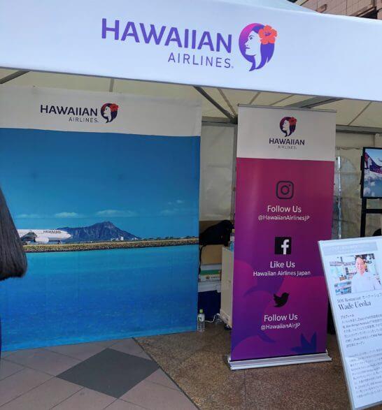 ハワイアン航空のグッズ