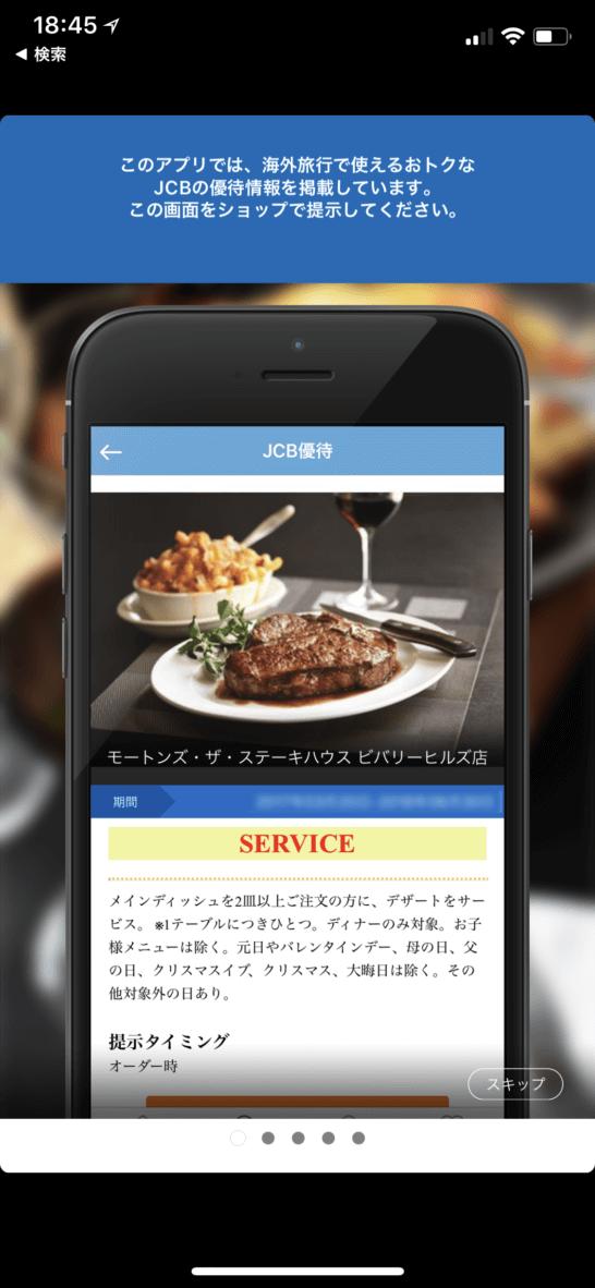スマホアプリ「たびらば」の特徴 (優待特典)