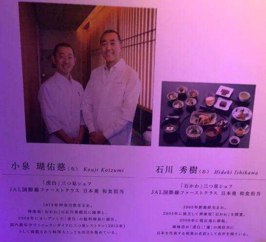JAL国際線ファーストクラス 日本発 和食担当
