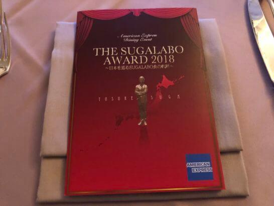 「THE SUGALABO AWARD 2018 ~日本を巡るSUGALABOの食の軌跡~」の内容が書かれた冊子