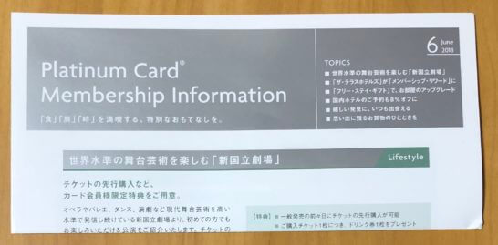 Platinum Card Membership Information