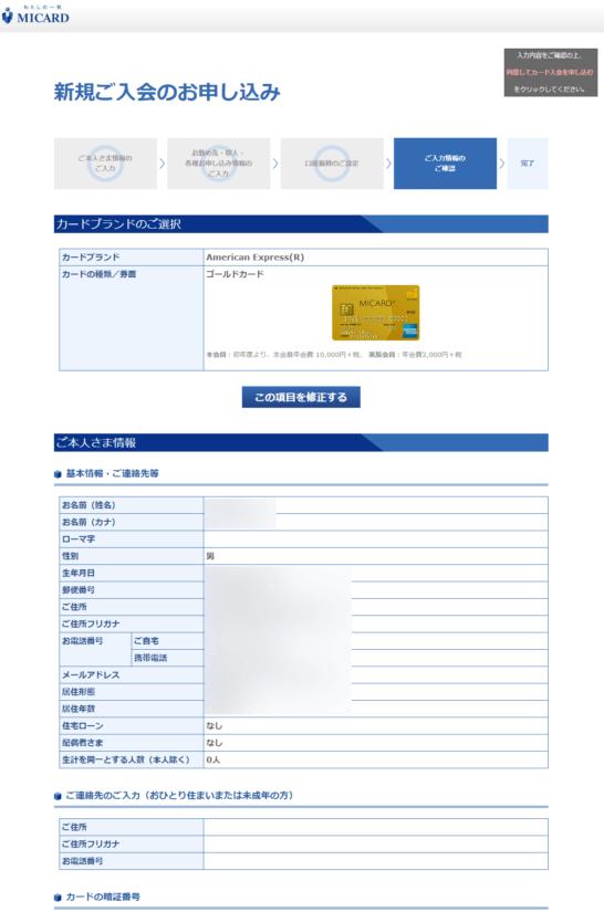 エムアイカード プラス ゴールドの新規入会申込みの確認画面