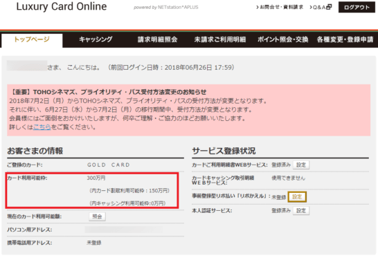 Luxury Card Onlineの利用限度額表示