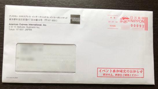 アメックスの東京花火大会のコース料理選択の案内封筒