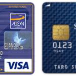 イオンカードとセブンカード・プラス