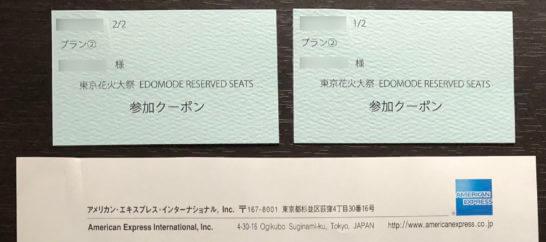 アメックスの東京湾大華火祭- EDOMODE- RESERVED SEATSのクーポン