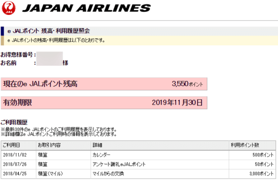 e JAL ポイントの有効期限の延長