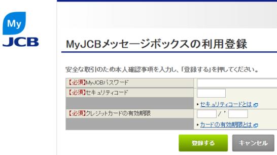 MyJCBメッセージボックスの利用登録画面