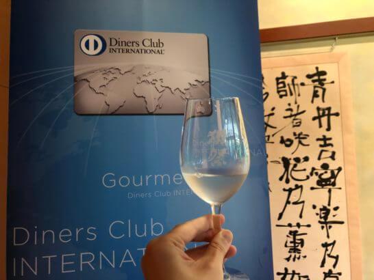 ダイナースクラブの看板と日本酒