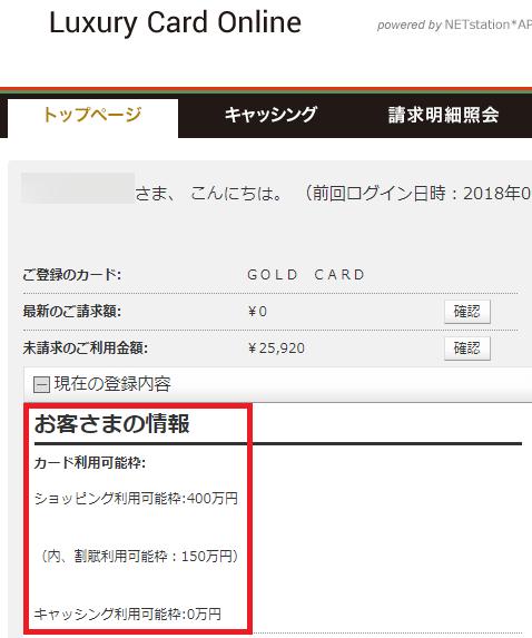 Luxury Card Online(カード利用可能枠)