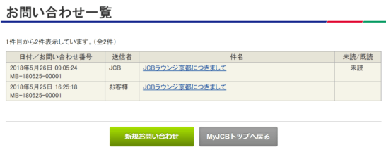MyJCBメッセージボックスの問い合わせ一覧画面(回答あり)