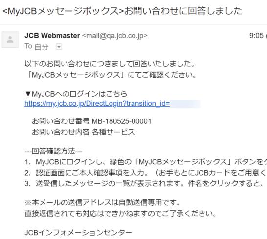 MyJCBメッセージボックスの回答完了メール
