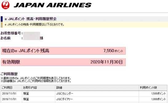 e JALポイント残高と履歴