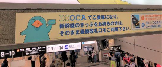 京都駅の新幹線改札に行く道