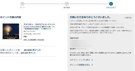 アメックスのポイント払いでの横浜花火イベント申込完了画面