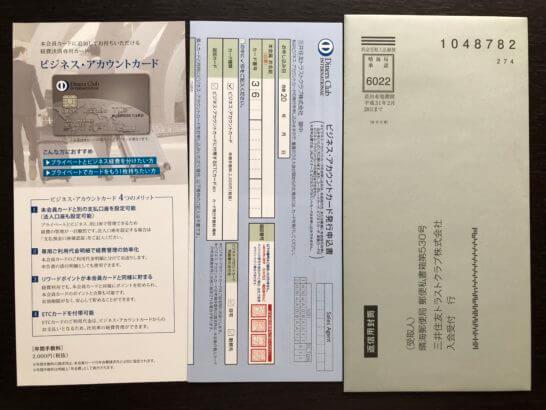 ダイナースクラブ ビジネス・アカウントカードの案内、申込書、返信用封筒