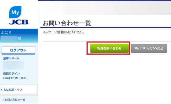 MyJCBメッセージボックスの問い合わせ画面