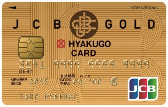 JCB百五カード ゴールド