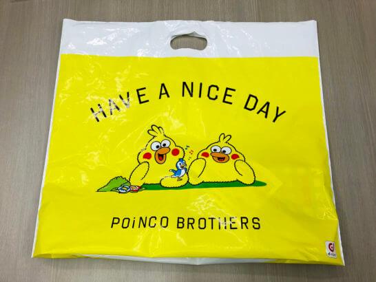 ポインコ兄弟の袋