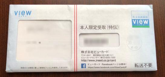 JRE CARDの封筒
