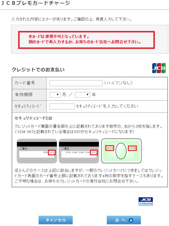 JCBのクレジットカードが不正利用として検知された画面