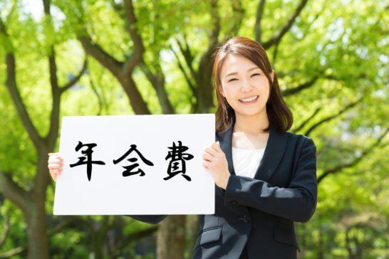 年会費と書かれたボードを掲げる女性