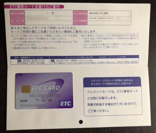 イオン クレジット カード 明細