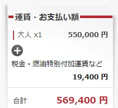 東京⇔ホノルルのJALビジネスクラス料金(お盆時期)