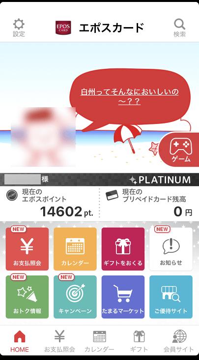エポスカードのアプリ
