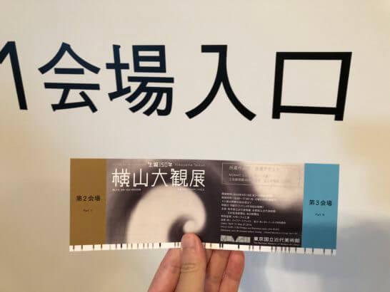 東京国立近代美術館のチケット