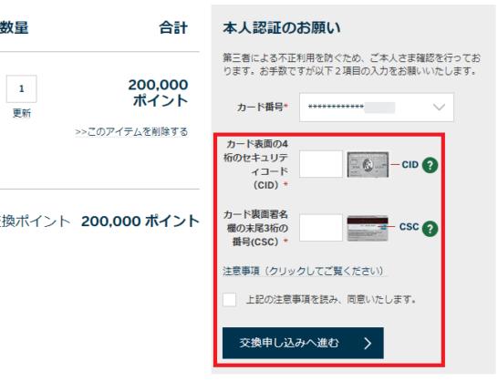 アメックスのポイント払いでの東京マラソン チャリティ申込手順3