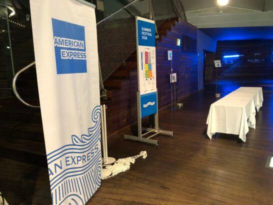 アメックスのイベント終了後のホール