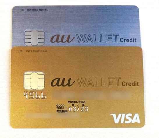 au WALLET クレジットカードとゴールドカード