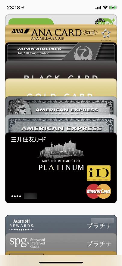 Apple Payに登録した三井住友プラチナカード