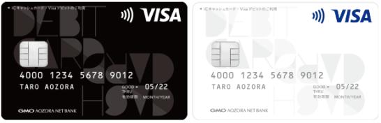 GMOあおぞらネット銀行のVISAデビットカード