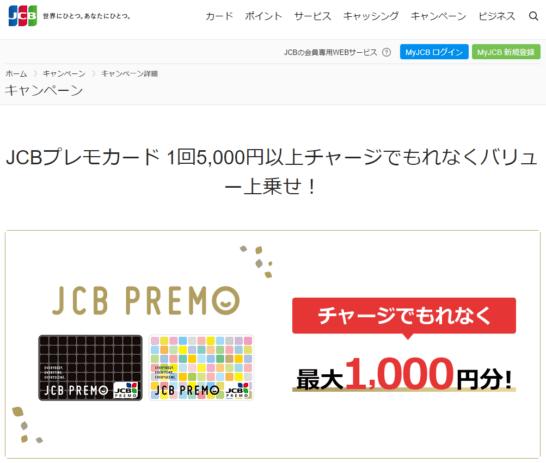 JCBプレモカードのキャンペーン(最大1,000円分プレゼント)