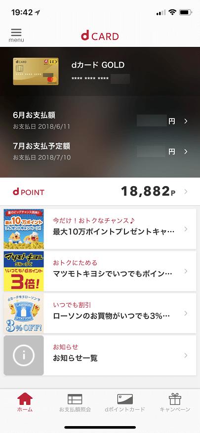 dカードのスマホアプリ