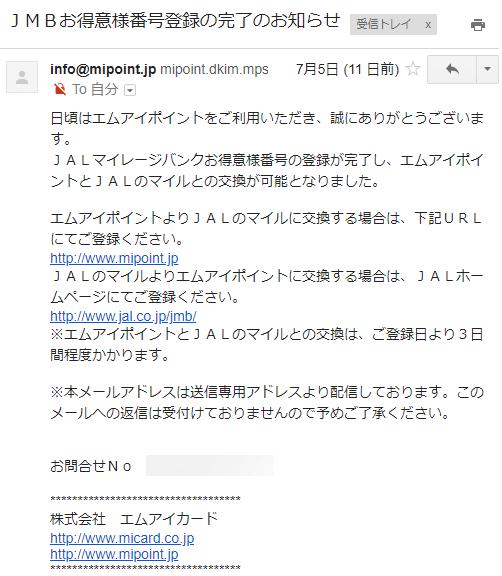 エムアイポイントからのJMBお得意様番号登録の完了のお知らせメール