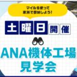 ANA機体工場見学会