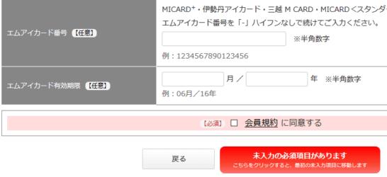 三越伊勢丹WEB会員の登録画面