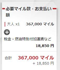 東京⇔ホノルルのJAL国際線特典航空券PLUSの必要マイル数(お盆時期)